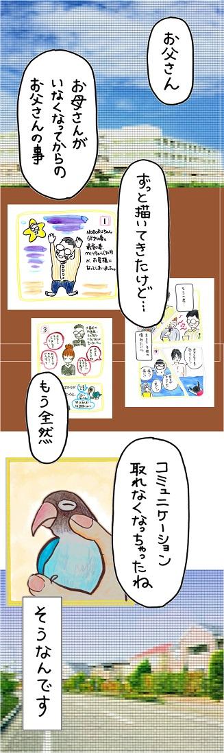 noboru16-6.jpg