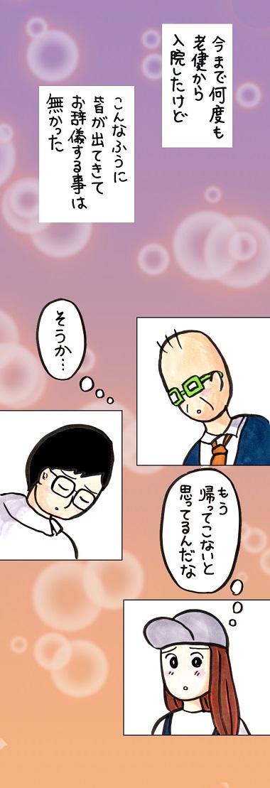 noboru20-4.jpg