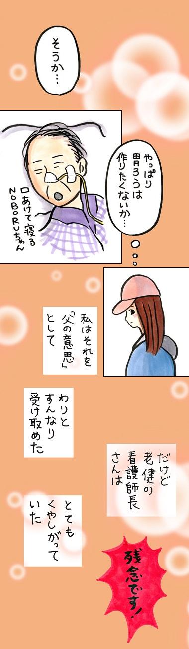 noboru20-6.jpg